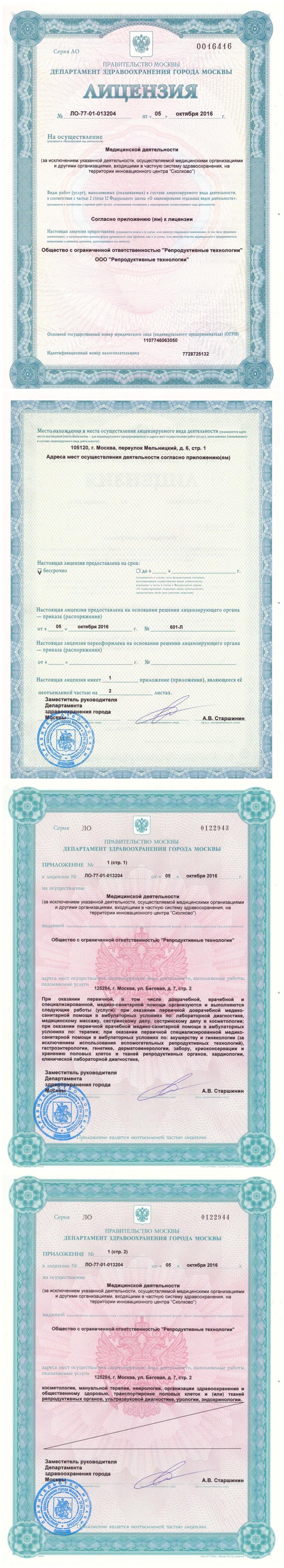 Лицензия на осуществление медецинской деятельности